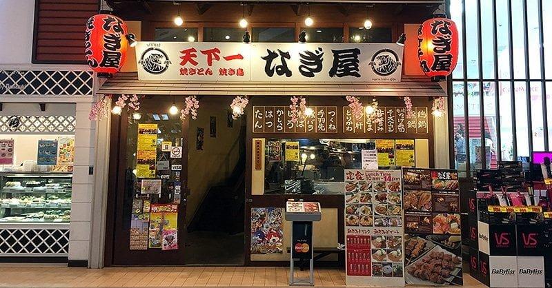 Quán Nagiya - Ngôi làng nhật Nihonmachi